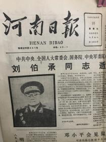 河南日报 1986年10月10日 总第13015期 生日报 刘伯承同志逝世