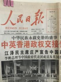 人民日报 1997年7月1日 12版全 总第17888期 生日报 中英香港政权交接仪式在港隆重举行 中华人民共和国香港特别行政区政府成立 香港回归