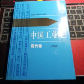 中国工业史.现代卷