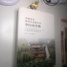 中国百名硬笔书法家手书 李白诗全集