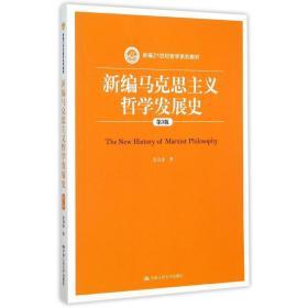 正版 新编马克思主义哲学发展史(D3版新编21世纪哲学系列教材)安启念9787300217406中国人民大学出版社 书籍