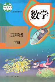 义务教育教科书 数学 五年级下册 人民教育出版社 9787107290688