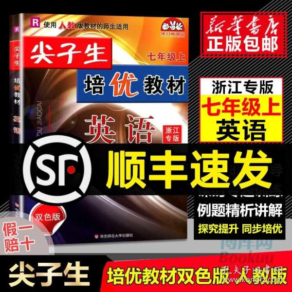 尖子生培优教材:英语(七年级上R浙江专版双色版)