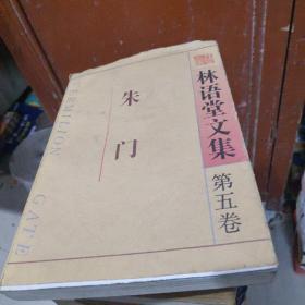 林语堂文集第五卷朱门