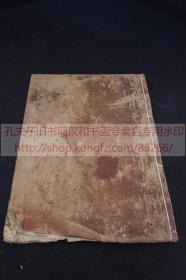 佛教古籍早期刻本《·569 佛说善恶因果经》  正文全汉文 明末/清早期和刻本   皮纸1册全