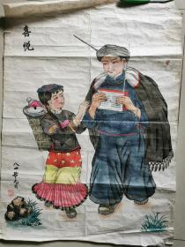 1984年手绘特色宣传画•喜悦