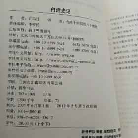白话史记(上中下):白话全译本 [16K----54]