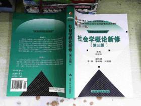 社会学概论新修(第三版)