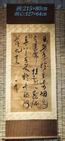 村里收来 名人书法立轴,字迹刚劲有力
