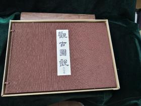观古图说  蜷川式胤编 复刻版 一函七册全 带原装硬纸板箱限量发行300部之225部