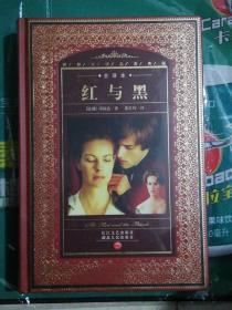 红与黑:世界文学名著典藏(全新未拆封)