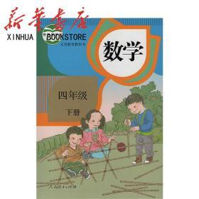 教科书 数学 四年级下册 六三制 人民教育出版社 9787107290770 新华书店正版书籍