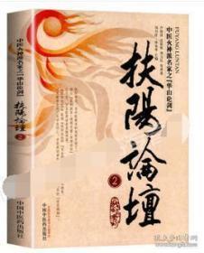 医学书正版 扶阳论坛2 卢崇汉,等 9787802317314 中国中医药出版社