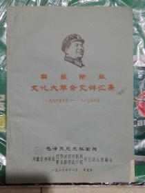 无产阶级文化大革命文件汇集