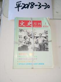 山西文史月刊  2002年1--12