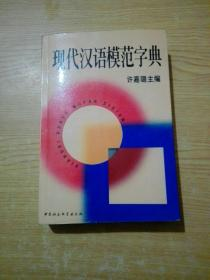 现代汉语模范字典