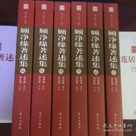 顾净缘著述集(全6册)