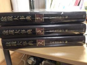 盆栽大事典 全3卷  3册全 大16开  厚重 1983年  皮面精装版  日本直发包邮