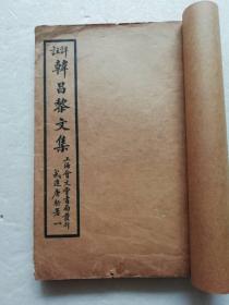 民国版《韩昌黎文集》(一、二卷)