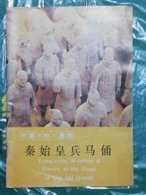秦始皇兵马俑--中国文物小丛书