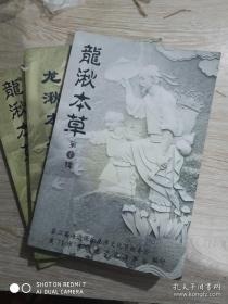 龙湫本草 第1 2 3辑三册合售