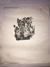 解放初期印刷,古元《送人民法院》版画
