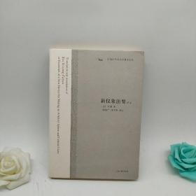 新仪象法要译注:中国古代科技名著译注丛书
