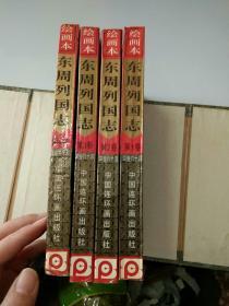 东周列国志(全四册)中国古典历史演义小说珍藏绘画本