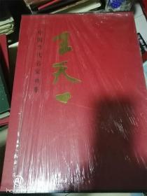 中国当代名家画集  王天一 8开精装有函套 铜版印刷 作者签赠版
