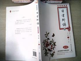 亲近母语·日有所诵(大字珍藏版):3年级(第4版)