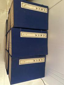 朱墨套印《永乐大典》 存12函,中华书局1959年陆续出版 馆藏,