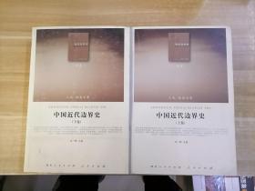 中国近代边界史(上下册)