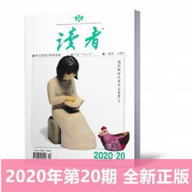 【新刊现货】读者杂志2020年10月下第20期