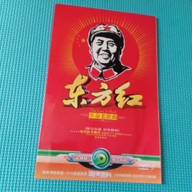 光盘:东方红 革命老歌曲240首 1DVD