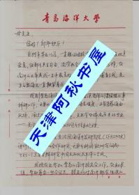 中国海洋大学陈文忠副教授致母国光信札一通两页带封