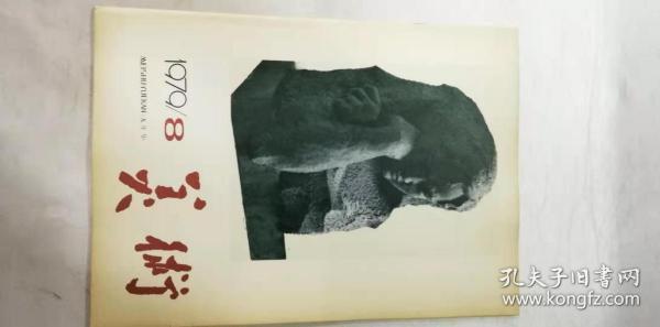 美術——1979年8期