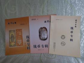 湘潭金融  —  錢幣專輯(2003年 總第4期  + 2005年 總第6期 + 2007年 總第8期  ④)三冊合售