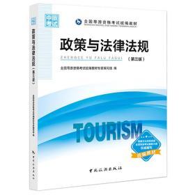 正版 政策与法律法规 第三版 中国旅游出版社 9787503260094