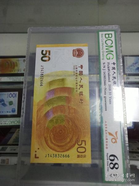 保粹評級幣68分七十周年紀念鈔143832666