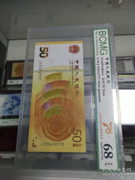 保粹評級幣70周年紀念鈔135412777
