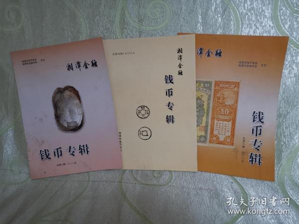 湘潭金融  —  錢幣專輯(2003年 總第4期  + 2005年 總第6期 + 2007年 總第8期  ⑦)三冊合售