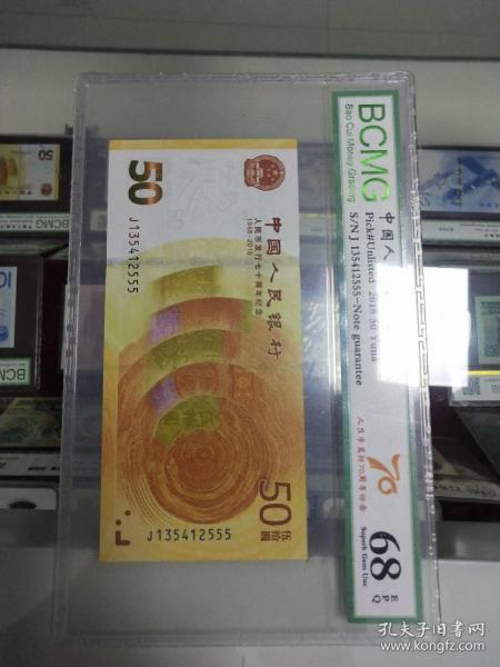 保粹評級幣七十周年紀念鈔135412555
