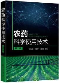 农药科学使用技术(第二版)