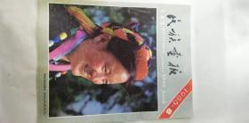 畫報——民族畫報(1986年第8期)