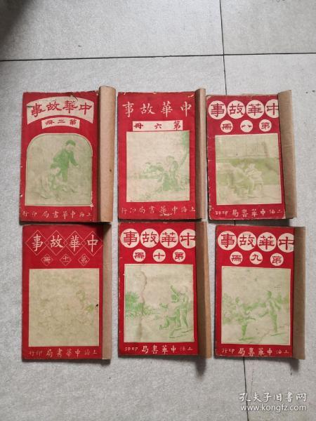 中華故事選六本