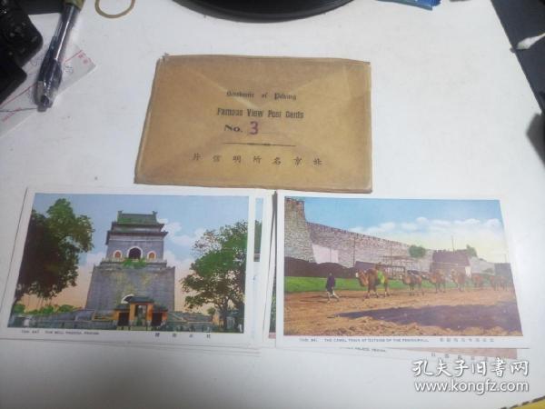 北京名所明信片(彩色名信片9張全)