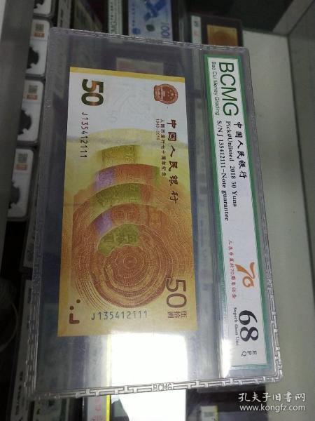 保粹評級幣68分七十周年紀念鈔135412111