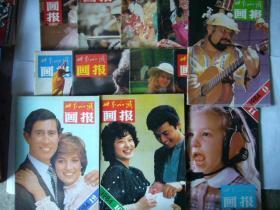 世界知識畫報 一九八四年第1-12期全 合售