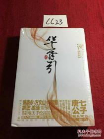 華胥引(全2冊):2012新版