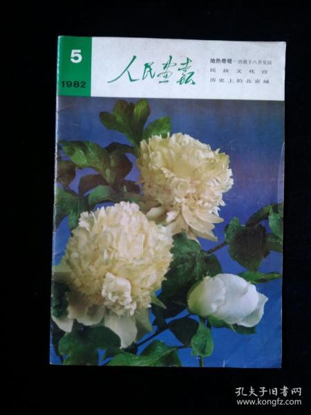 人民畫報1982,5